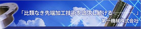 求人 機械加工 NC旋盤 埼玉 第一機械